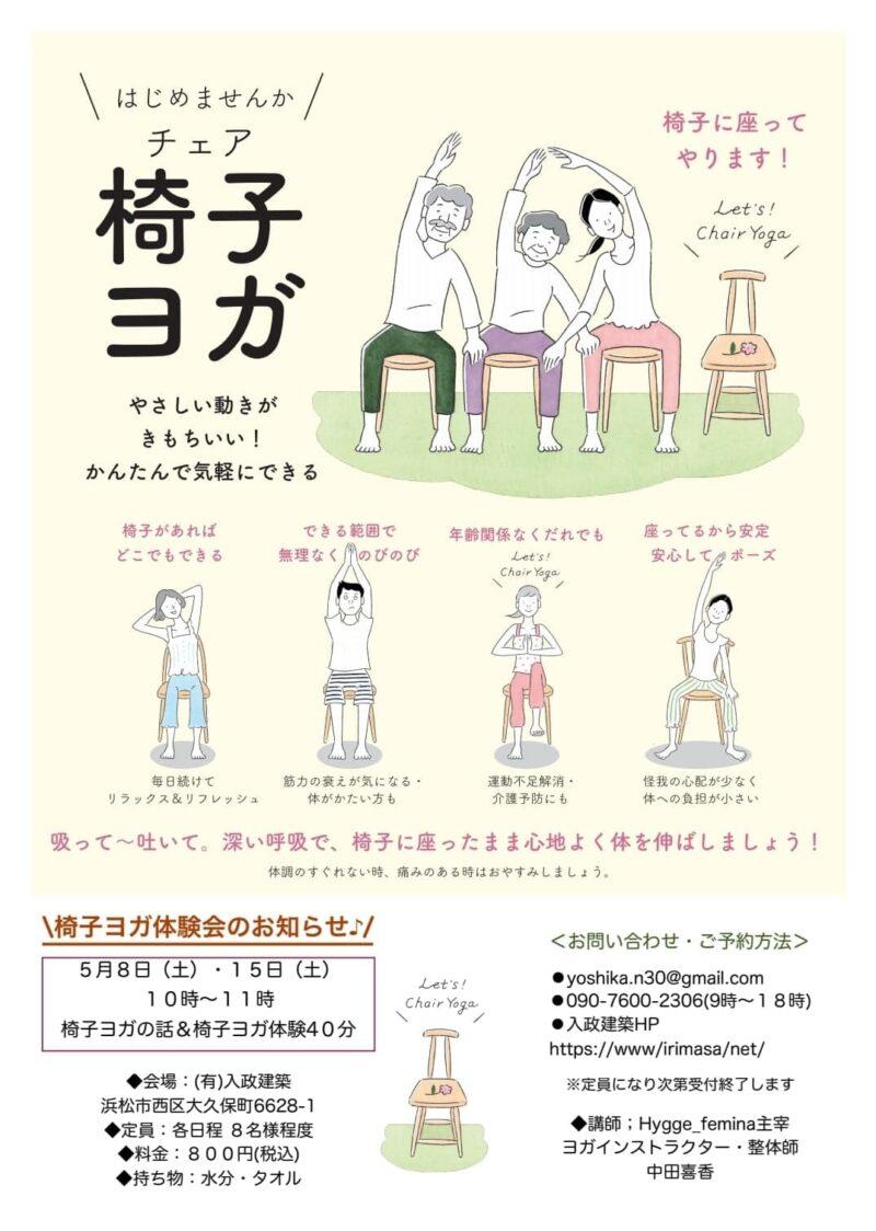 残席状況* 5月8日・15日【椅子ヨガ体験会】in浜松市西区入政建築さま