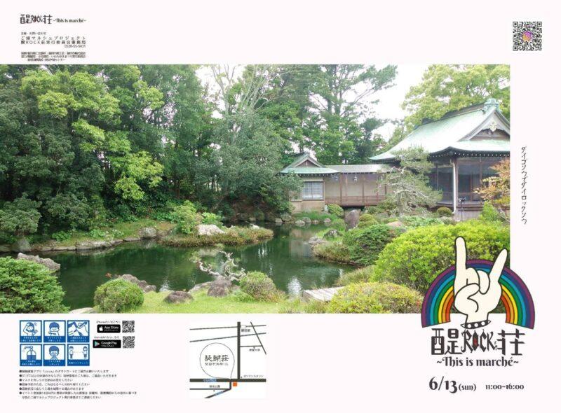 6月イベント【醍ROCK荘〜This is marché〜】ヨガで出店します!*磐田市浜辺〝醍醐荘〟
