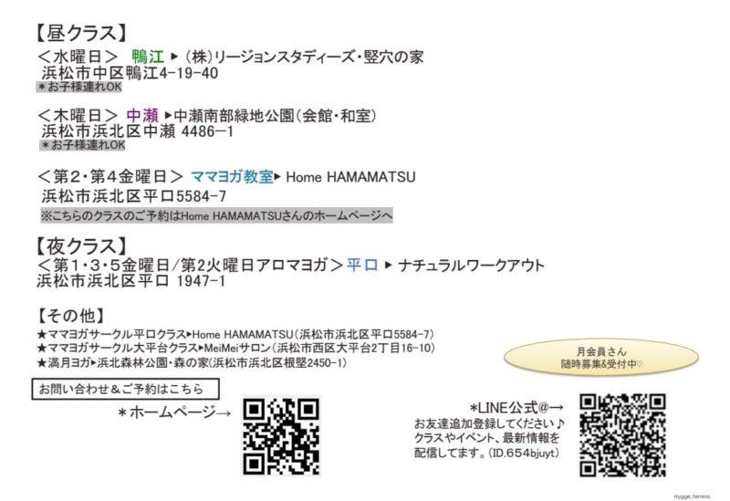 7月スケジュール*ヨガ・イベント・講座〜浜松・浜北〜