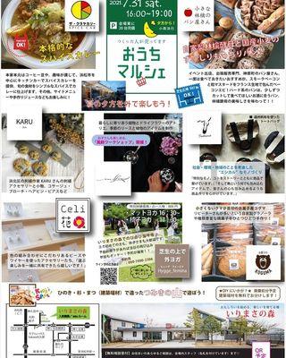 【おうちマルシェ】〜浜松市西区大久保町・入政建築さま主催〜夕涼みに外でヨガ、美味しい可愛い物販も楽しんでください♩