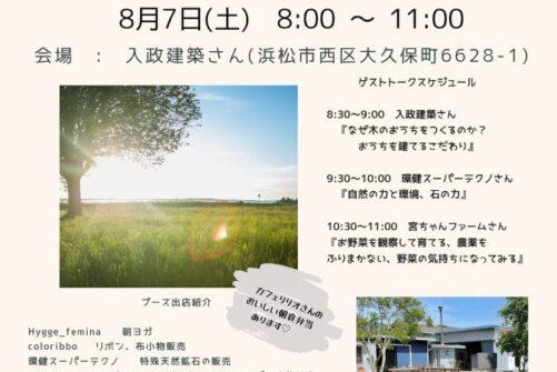 【夏の巡りマルシェ】朝ヨガで出店します* in浜松市西区大久保町入政建築さま